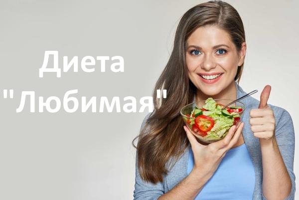 """Диета """"Любимая"""""""